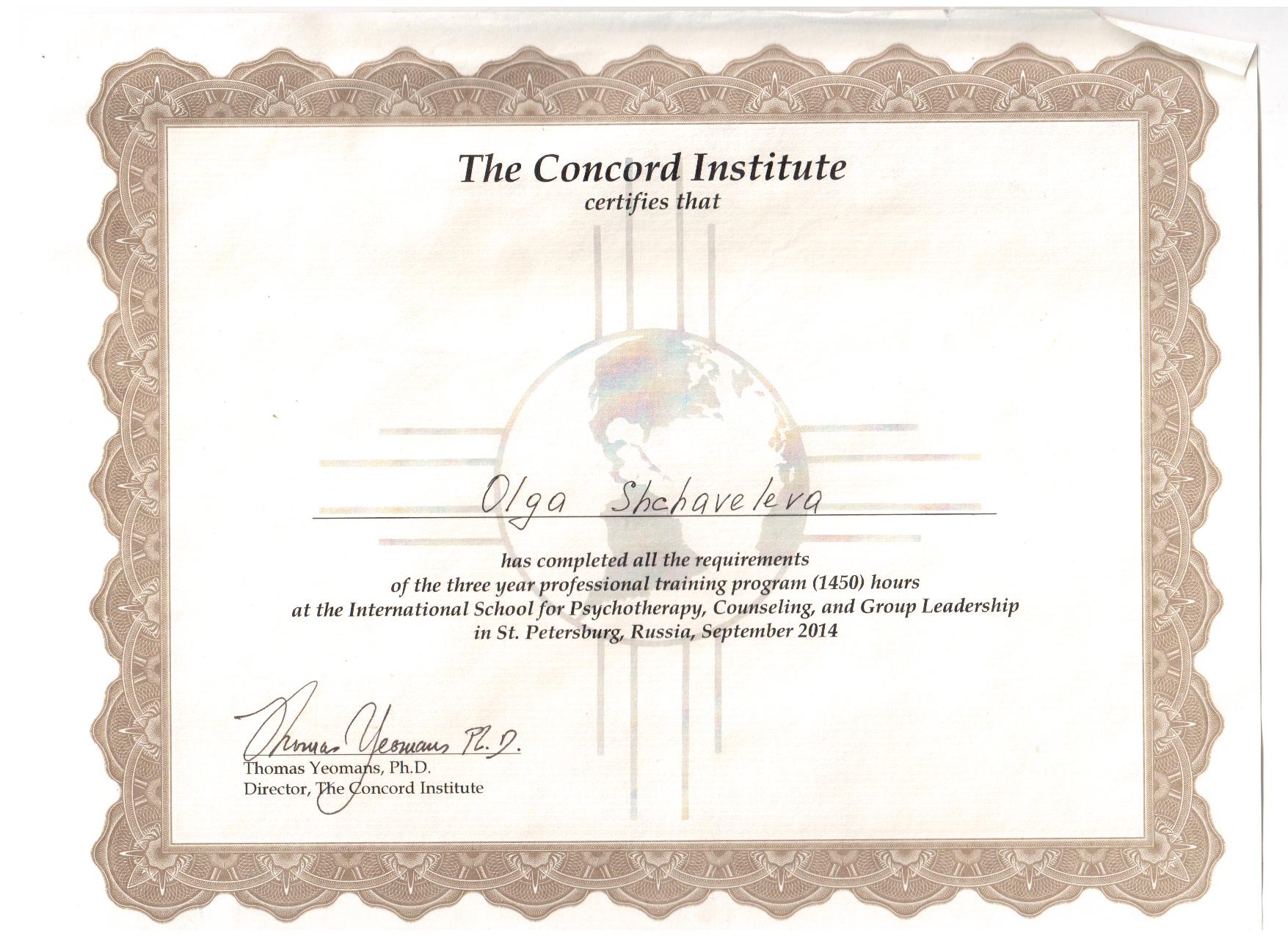 конкорд сертификат