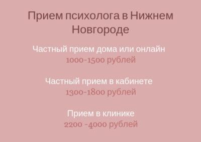 Цена психолог Нижний Новгород