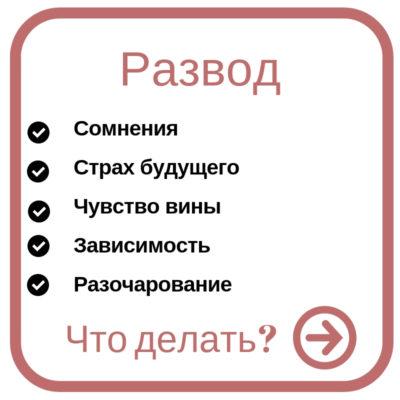 Семейный психолог в Нинем Новгороде