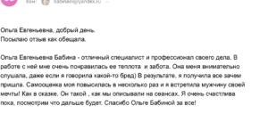 Отзыв психотерапевт Ольга Бабина