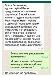 отзывы семейный психолог Нижний Новгород