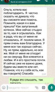 семейный психолог в нижнем Новгороде отзывы