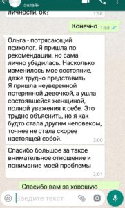 Семейный психолог отзывы Нижний Новгород