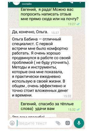 психолог Нижний Новгород отзывы