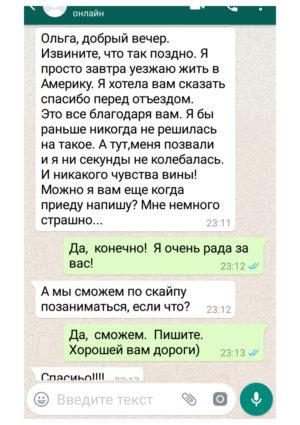 психотерапевт в Нижнем Новгороде