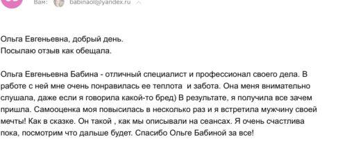 отзыв от психотерапевте Ольга Бабина